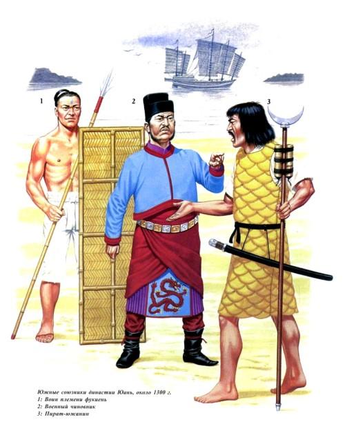 Южные союзники династии Юань (около 1300 г.): 1 - воин племени фукиень; 2 - военный чиновник; 3 - пират-южанин.
