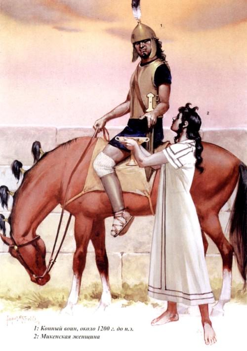 1 - конный воин (около 1200 г. до н.э.); 2 - микенская женщина.